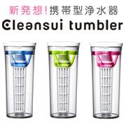 新発売【携帯型浄水器】クリンスイ タンブラー
