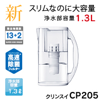 【新商品】ポット型浄水器 クリンスイCP205