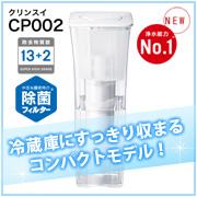 家庭用ポット型浄水器 クリンスイCP002