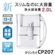 【新商品】ポット型浄水器 クリンスイCP207