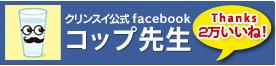 クリンスイのFacebookページ「コップ先生」