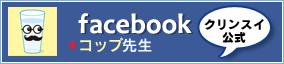 クリンスイ公式facebook