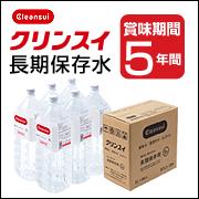 【新・商品】 賞味期限5年の安心 クリンスイ長期保存水