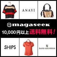 ファッション通販サイト「マガシーク」