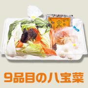 コープデリ生活協同組合連合会の取り扱い商品「コープデリ・ミールキット「9品目の八宝菜」」の画像