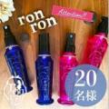 香りも手触りも優雅に続くヘアケア「ronron」コロン【20名様モニター募集】/モニター・サンプル企画