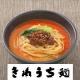 ≪ラーメン3種の食べくらべ!≫かんすいを使わない【きねうち麺】セットを5名に!/モニター・サンプル企画