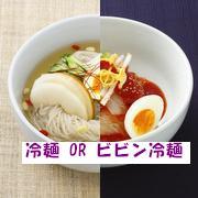 「【冷麺 OR ビビン冷麺】本場韓国ではどちらも主流!あなたはどっち派?」の画像、サンサス商事株式会社のモニター・サンプル企画