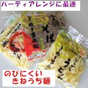サンサス商事株式会社の取り扱い商品「【きねうち麺 うどん・そば・きしめん】×各1食」の画像