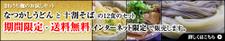きねうち麺お試しキャンペーン