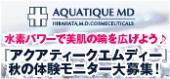 『アクアティークエムディー』水素パワー体験モニター募集♪