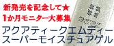 アクアティークMDリニューアル記念★1か月モニター大募集byモニタープラザ