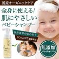 【インスタ投稿】新生児から使える!ベビー用ボディーシャンプーモニター募集/モニター・サンプル企画
