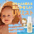 【3月】【インスタ投稿】ベビー用UVミストモニター募集/モニター・サンプル企画