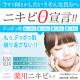 イベント「【インスタ投稿】デコボコ肌は繰り返さない!ニキビケア化粧水モニター募集」の画像