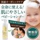 【3月】【インスタ投稿】新生児から使える!ベビー用ボディーシャンプーモニター募集