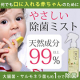 イベント「【顔出しモニター】新生児から使える!ベビー用除菌ミストモニター募集」の画像