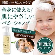 【インスタ投稿】新生児から使える!ベビー用ボディーシャンプーモニター募集