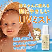 【3月】【インスタ投稿】ベビー用UVミストモニター募集