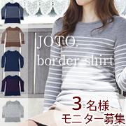1枚でおしゃれ+防寒♪「JOTO.あったかボーダーシャツ」モニター3名様募集!