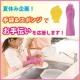 イベント「夏休み企画!小さめサイズの手袋+かわいいスポンジで☆ お子様のお手伝いを応援!」の画像