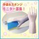 イベント「お風呂そうじの季節!ビニール手袋&スポンジをセットで☆ 120名様モニター募集!」の画像