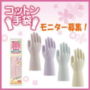 「やさしい肌触り♪「コットン手袋」を炊事手袋のインナーに使ってみませんか?」の画像、ショーワグローブ株式会社のモニター・サンプル企画