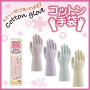 コットン手袋
