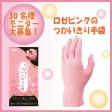 料理に使える!ロゼピンクのつかいきり手袋プレゼント!