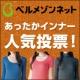 イベント「★冬のマストアイテム★あったかインナーHotcott(ホットコット)人気投票!」の画像