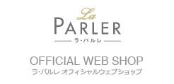 ラ・パルレ オフィシャルウェブサイト