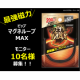イベント「【強力磁力で血行改善!】ピップマグネループMAX モニター10名様募集!」の画像