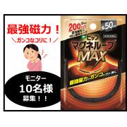 「【最強磁力で血行改善!】ピップマグネループMAX モニター10名様募集!」の画像、ピップ株式会社のモニター・サンプル企画