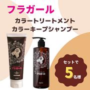 【髪色長持ち】カラートリートメント&カラーキープシャンプーセット インスタ投稿モニター5名様募集!
