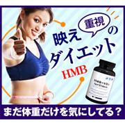 「HMB含有量日本最大級!美筋を目指す30代女子大集合!(20代、40代もOK)」の画像、三洋薬品グループ SVSコーポレーション株式会社のモニター・サンプル企画