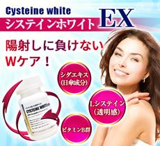 システインホワイトEX (シダエキス配合)商品ページ