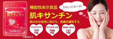 肌キサンチン商品ページ