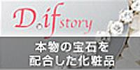 ディフストーリー公式通販