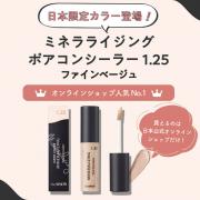 日本限定色♪ザ セム ポアコンシーラー1.25 20名様プレゼント♪