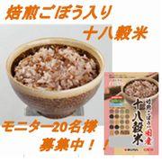 【20名様モニター募集!】焙煎ごぼう入り十八穀米