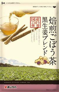 「焙煎ごぼう茶黒生姜ブレンド」