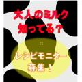 免疫ミルク【スキムミルク】のレシピモニター大募集!!/モニター・サンプル企画