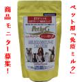 ペット用サプリ【免疫ミルク】の本商品モニター募集!/モニター・サンプル企画