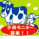 イベント「長期お試し【免疫ミルク】お子様の健康に!!」の画像