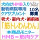 【10名様】「筋トレわんわん」ブログ・Instagram投稿イベント・第4弾!