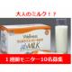 イベント「【季節の変わり目の体調管理に!】免疫ミルクのモニター募集!」の画像