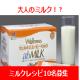 大人のミルク【エィビーミルク】のレシピ募集!!