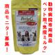 イベント「【嗜好性バツグン!犬猫用免疫ミルク!】  ブログ・Instagram投稿イベント!」の画像