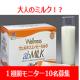 大人のミルク【エィビーミルク】の1週間お試しプレゼント!!