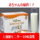 免疫ミルク【エィビーミルク】の1週間お試しプレゼント!!